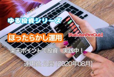 楽天PointClubのアプリでポイント投資してみた<br></noscript><img class=