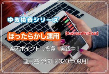 【ポイント投資】楽天PointClubのアプリは初心者に最適か?