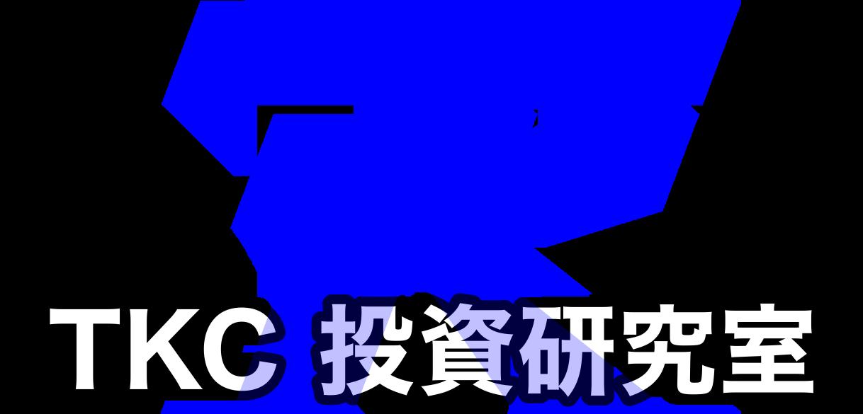 TKC投資研究室