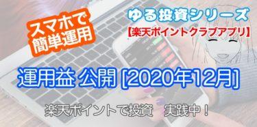 【ポイント投資】楽天ポイントクラブアプリでポイント運用<br>【12月 運用益公開】