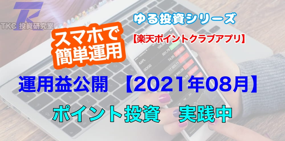 【楽天ポイントクラブ】スマホでポイント投資『2021年08月運用実績公開』
